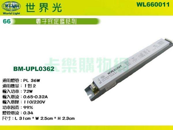 WORLD LIGHT 世界光 BM-UPL0362 PL 36W 2燈 全電壓 預熱啟動 電子安定器 WL660011