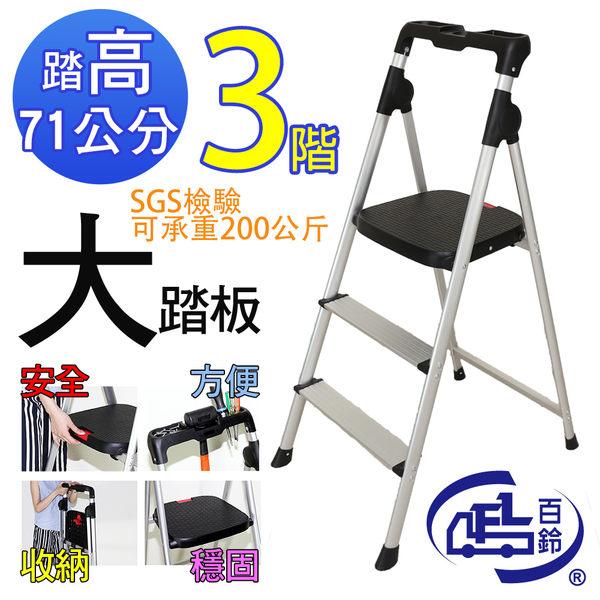 【百鈴】鋁製輕便大踏板三階梯