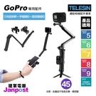 TELESIN 三向桿+遙控器鎖 + 手機鎖 自拍棒 自拍桿 小腳架 GoPro 適用 HERO9 8 7 6 5系列
