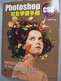 【書寶二手書T6/電腦_ZHG】Photoshop CS6完全學習手冊_銳藝視覺