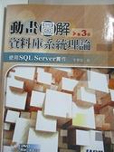 【書寶二手書T1/大學資訊_KO3】動畫圖解資料庫系統理論:使用SQL Server實作_附光碟