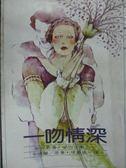 【書寶二手書T2/言情小說_LAD】一吻情深_卡德蘭