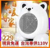 電暖器 暖風機 取暖器 家用電暖氣 迷你電熱扇 桌上型家用電 110V台灣可用【現貨免運】
