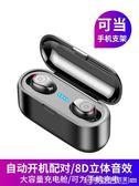 F9無線藍芽耳機5.0雙耳迷你入耳塞式運動跑步頭戴式蘋果手機掛耳式    《圓拉斯》