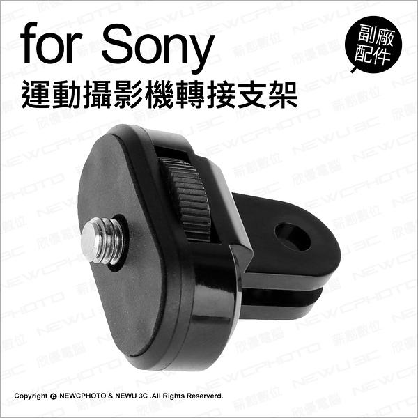 Sony 運動攝影機轉接支架 1/4接口 小蟻 相機 GoPro 副廠配件 通用 連結★可刷卡★薪創數位