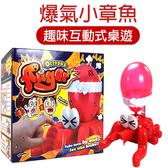 爆氣小章魚互動桌遊 兒童玩具 桌遊 團康遊戲