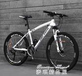 山地車自行車一體輪成人變速單車男女式學生款超輕越野賽車青少年igo   麥琪精品屋