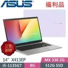 (福利品)ASUS VivoBook 14 X413EP-0021W1135G7 幻彩白 (i5-1135G7/8G/512GB SSD/MX330 2G/14FHD)