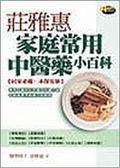 (二手書)莊雅惠家庭常用中醫藥小百科