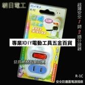 正台製 朝日電工【1開2插分接器R-1C】超薄壁虎安全防塵蓋電源插座