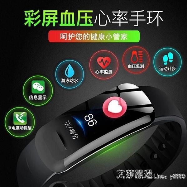 彩屏智慧手環監量手錶蘋果榮耀通用男女情侶多功能電子跑步計步器3運動手環4代 艾莎