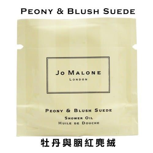 Jo Malone 牡丹與胭紅麂絨沐浴膠 7ml【QEM-girl】