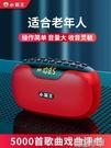 收音機老人老年人便攜式小型迷你半導體廣播可充電插卡多功能聽戲W 快速出貨YJT