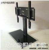 電視機架子座架台式桌上加高通用萬能液晶底座支架55創維索尼小米 居家物語