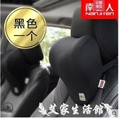 汽車靠枕南極人汽車頭枕護頸枕靠枕車用座椅頸椎枕頭車內腰靠一對車載用品 艾家