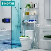 衛生間馬桶置物架 浴室落地 洗手間洗衣機架子廁所免打孔