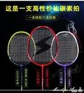 羽毛球拍雙拍耐打進攻型成人碳纖維訓練羽拍套裝初學單拍2支 YXS  【全館免運】