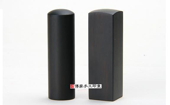 頂級黑檀木臍帶印章《半手工刻印》六分,正常高度,單章。全配包裝。傳家手工印章