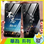 華為 P20 Pro 手機殼 防刮玻璃手機殼 個性玻璃殼 強化玻璃殼 全包軟邊硬殼 夜光個性玻璃手機殼
