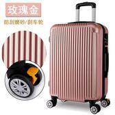 行李箱萬向輪男拉桿箱女密碼箱子22寸旅行箱包20小清新皮箱復古YXS 潮流前線