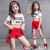 女童爵士舞演出服走秀嘻哈街舞套裝現代女童舞蹈服裝夏季 LC621【優品良鋪】
