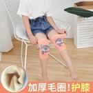 加厚毛圈護膝兒童學生護腿襪套運動輪滑舞蹈防護套卡通