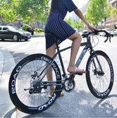 公路自行車賽車公路賽跑車破風變速彎把雙碟剎男女單車學生車肌肉  酷男精品館