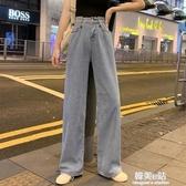 寬管褲 褲子女新款寬鬆高腰顯瘦垂感直筒拖地淺色薄款夏季寬管牛仔褲 韓美e站