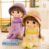 菲兒布娃娃毛絨玩具女生兒童節公主玩偶公仔可愛小女孩生日禮物wy