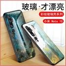 大理石紋玻璃殼 小米 Note 10 手機殼 防摔 鋼化玻璃後蓋 矽膠軟邊 小米 CC9 Pro 全包邊 手機套