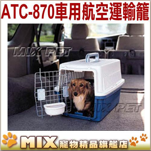 ◆MIX米克斯◆日本IRIS.【新色 ATC-870】車用航空運輸籠,符合航空標準.