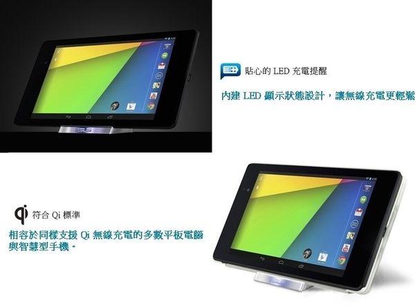 ◆華碩 ASUS PW100 WIRELESS CHARGING STAND 二代 New Nexus7 無線充電器/原廠公司貨/PadFone S PF500KL