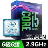 【刷卡含稅價】 Intel 第9代 Core i5-9400F(無內顯功能,有風扇)