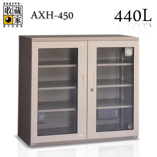 收藏家專業防潮款440L電子防潮箱AXH-450
