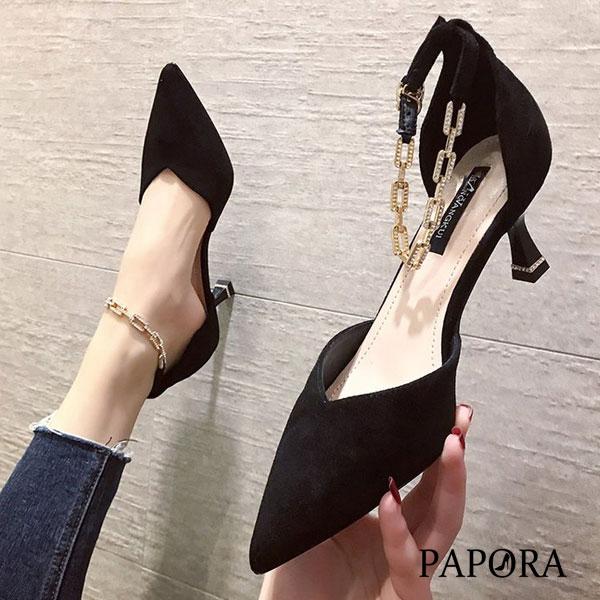 PAPORA時尚踝錬設計百搭高跟包鞋KK357黑/米