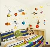 壁貼【橘果設計】外太空 DIY組合壁貼/牆貼/壁紙/客廳臥室浴室幼稚園室內設計裝潢