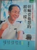 【書寶二手書T2/親子_JCH】幹嘛要他想的跟你一樣_盧蘇偉