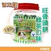 活力旺骨頭餅綠茶口味 190g【寶羅寵品】