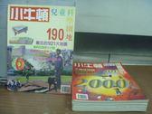 【書寶二手書T6/兒童文學_QNR】小牛頓_190~198期間_共7本合售_古代對地震的認識等
