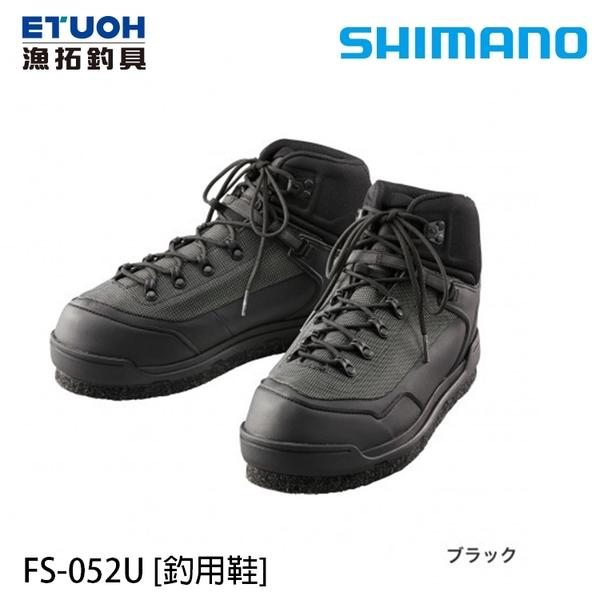 漁拓釣具 SHIMANO FS-052U 黑 [釣用鞋]