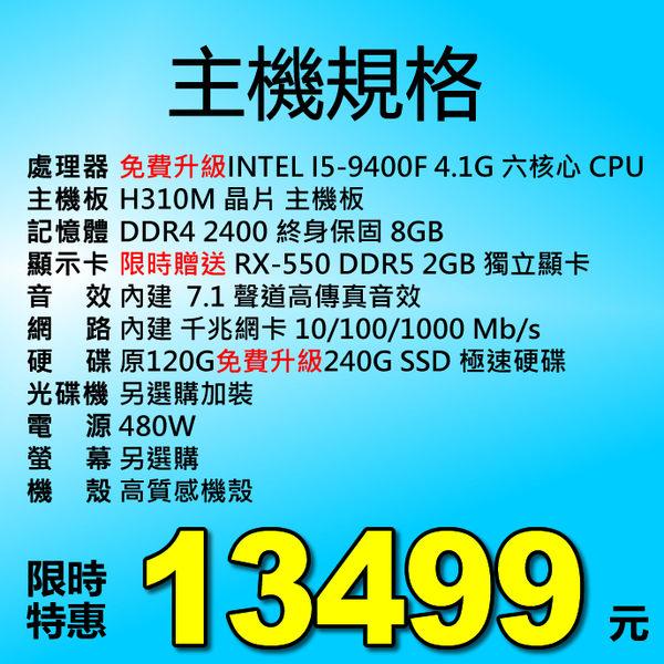 【13499元】全新I5-9400F六核4.1G高速8G主機極速SSD硬碟480W限時送2G顯卡效能勝I7可加獨顯