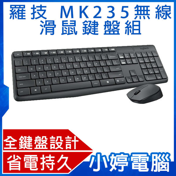 【24期零利率】全新 Logitech 羅技 MK235 無線滑鼠鍵盤組 光學追蹤定位技術