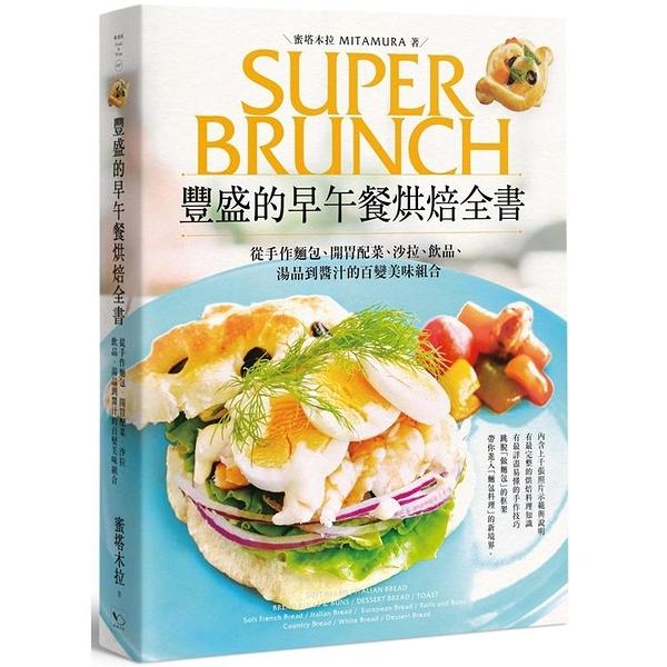 豐盛的早午餐烘焙全書:從手作麵包、開胃配菜、沙拉、飲品、湯品到醬汁的百變美味組合