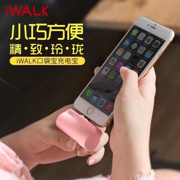 行動電源 iWALK口袋寶迷你充電寶蘋果專用type-c三星移動電源超薄便攜 小巧