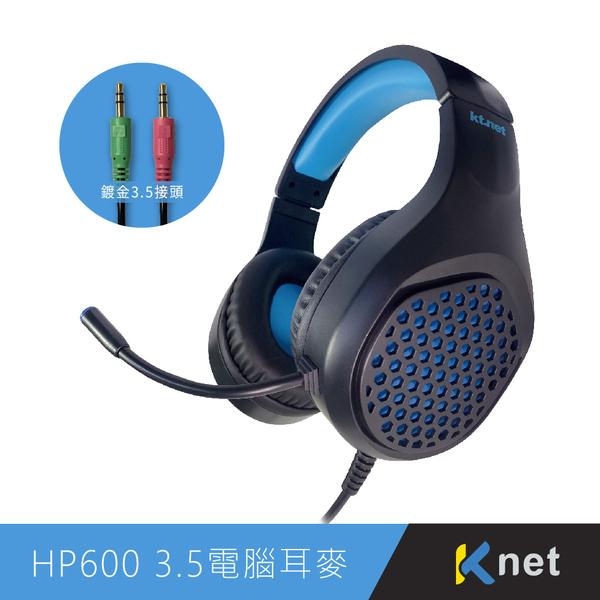 HP600 全罩電腦耳機麥克風 多媒體立體聲耳麥 耳機麥克風