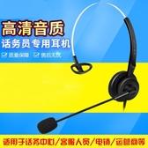電話耳機客服耳麥話務員頭戴式耳麥座機客服耳機