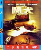 【百視達2手片】鬪犬 (DVD)