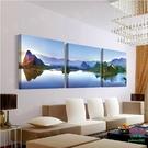 【優樂】無框畫裝飾畫客廳三聯畫山水湖邊風景壁畫