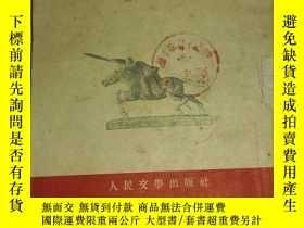 二手書博民逛書店罕見1953年《不可戰勝的力量》Y258147 里加著 人民文學