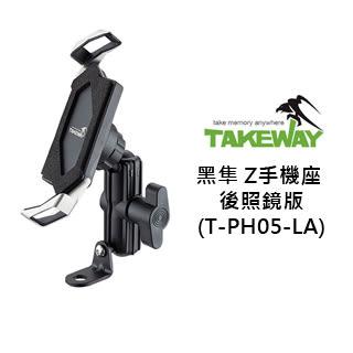 3C LiFe TAKEWAY T-PH05-LA 黑隼 Z手機座 –後照鏡版(公司貨)